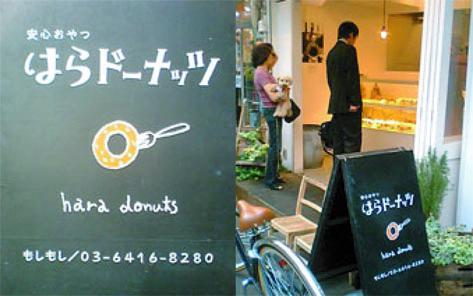 はらドーナッツ-1.jpg