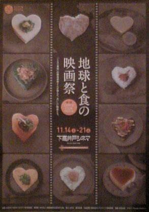地球と食の映画祭.JPG